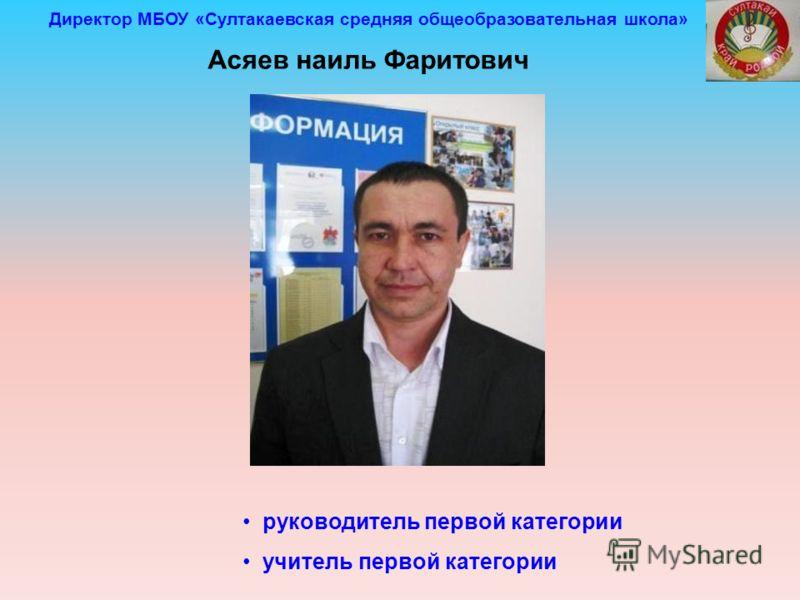 МБОУ «Султакаевская средняя общеобразовательная школа»