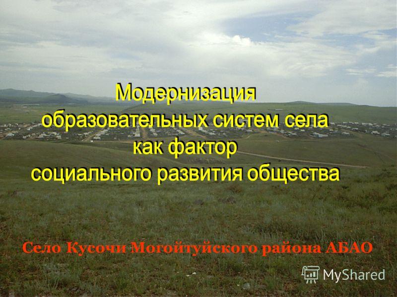 Село Кусочи Могойтуйского района АБАО