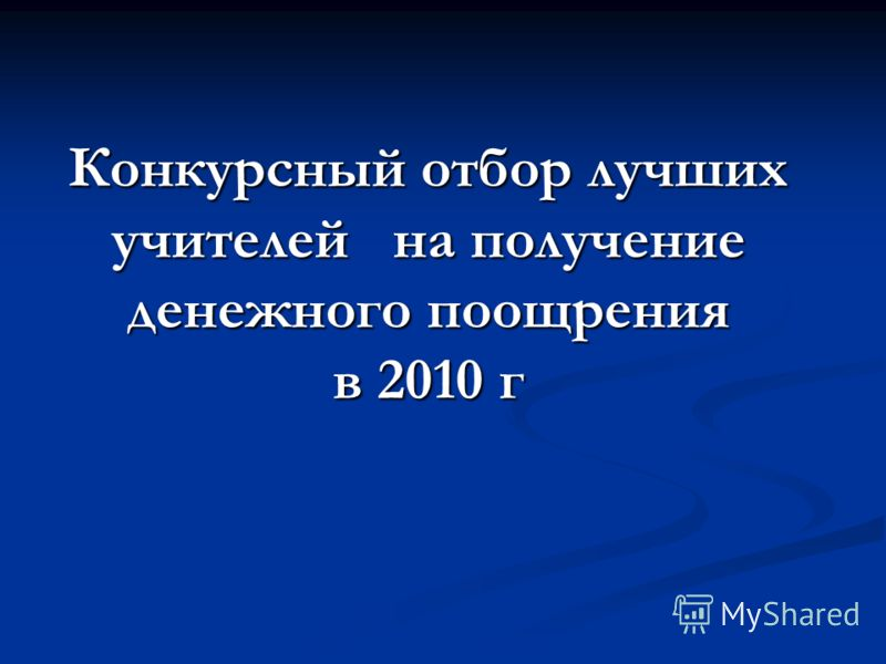 Конкурсный отбор лучших учителей на получение денежного поощрения в 2010 г
