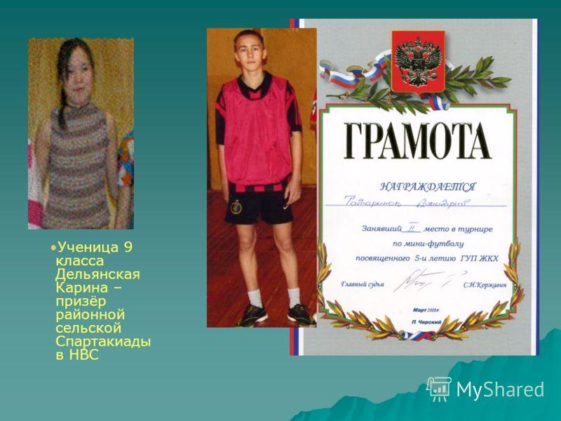 Ученица 9 класса Дельянская Карина – призёр районной сельской Спартакиады в НВС