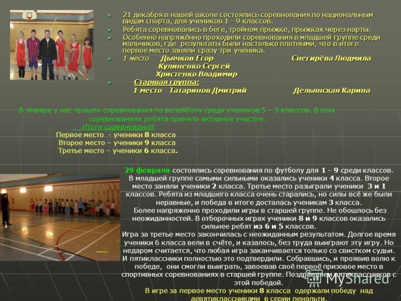 21 декабря в нашей школе состоялись соревнования по национальным видам спорта, для учеников 1 - 9 классов. 21 декабря в нашей школе состоялись соревнования по национальным видам спорта, для учеников 1 - 9 классов. Ребята соревновались в беге, тройном