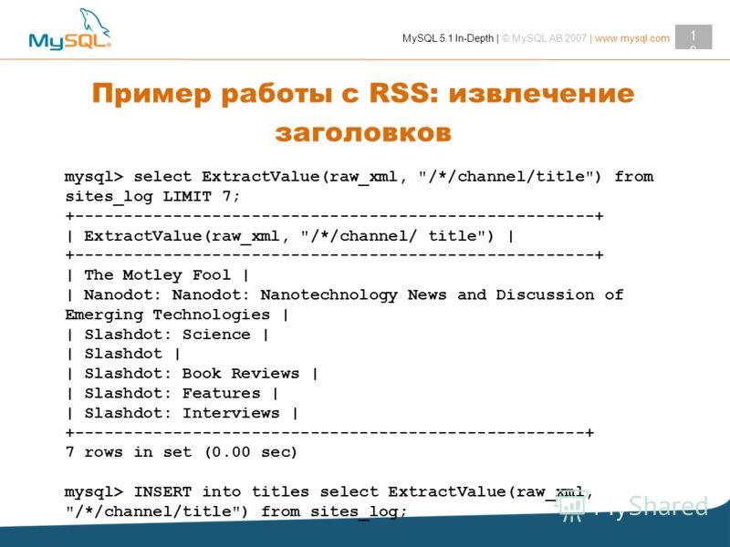 MySQL 5.1 In-Depth | © MySQL AB 2007 | www.mysql.com19 Пример работы c RSS: извлечение заголовков mysql> select ExtractValue(raw_xml,
