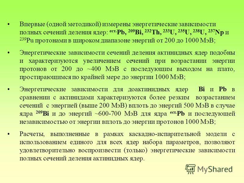 Впервые (одной методикой) измерены энергетические зависимости полных сечений деления ядер: ест. Pb, 209 Bi, 232 Th, 233 U, 235 U, 238 U, 237 Np и 239 Pu протонами в широком диапазоне энергий от 200 до 1000 МэВ; Энергетические зависимости сечений деле