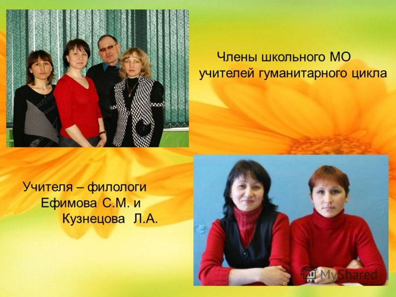 Учителя – филологи Ефимова С.М. и Кузнецова Л.А. Члены школьного МО учителей гуманитарного цикла