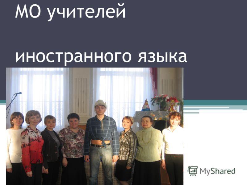 МО учителей иностранного языка