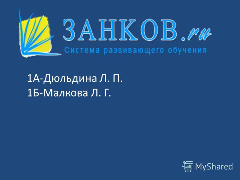 1А-Дюльдина Л. П. 1Б-Малкова Л. Г.