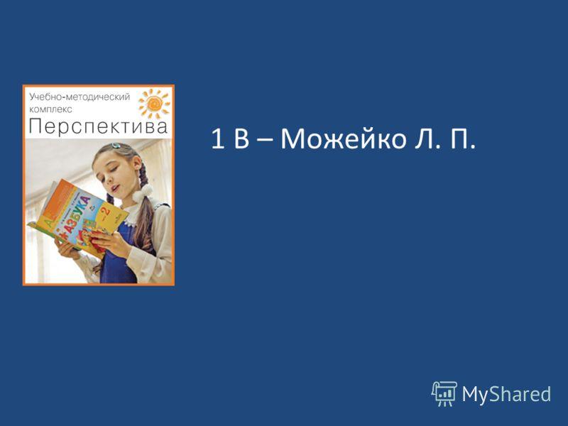 1 В – Можейко Л. П.