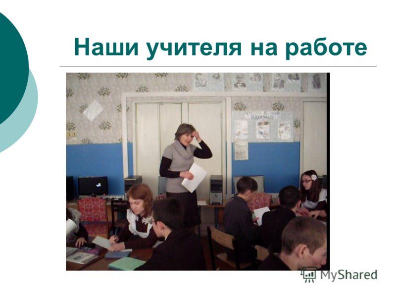 Наши учителя на работе