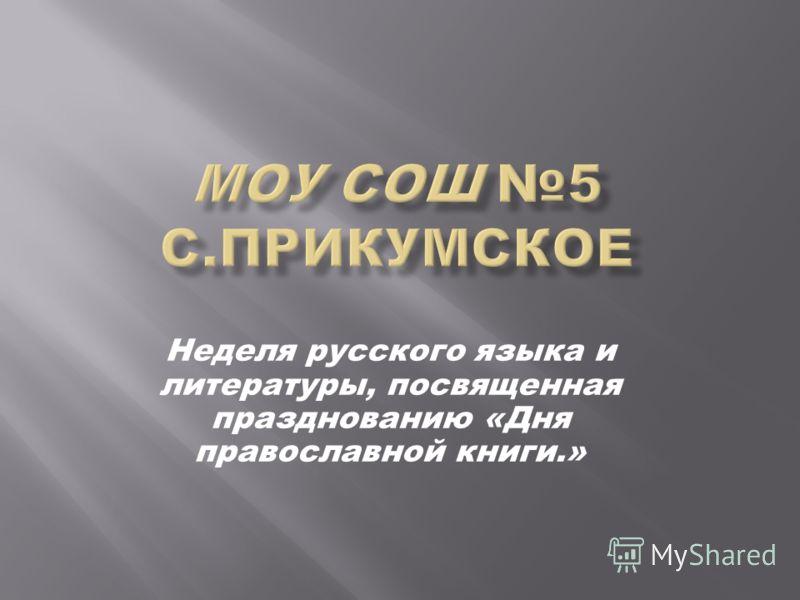 Неделя русского языка и литературы, посвященная празднованию «Дня православной книги.»