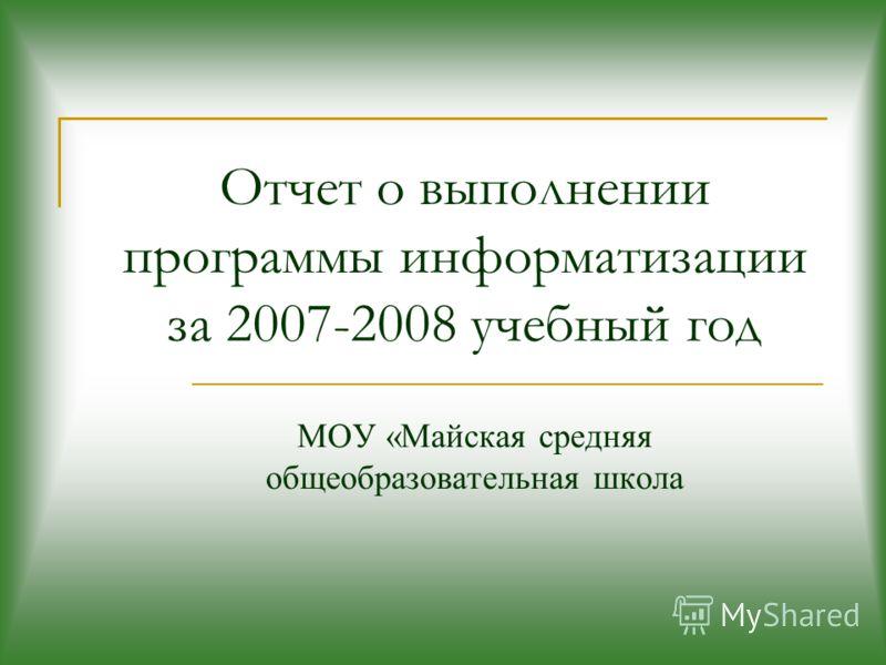 Отчет о выполнении программы информатизации за 2007-2008 учебный год МОУ «Майская средняя общеобразовательная школа