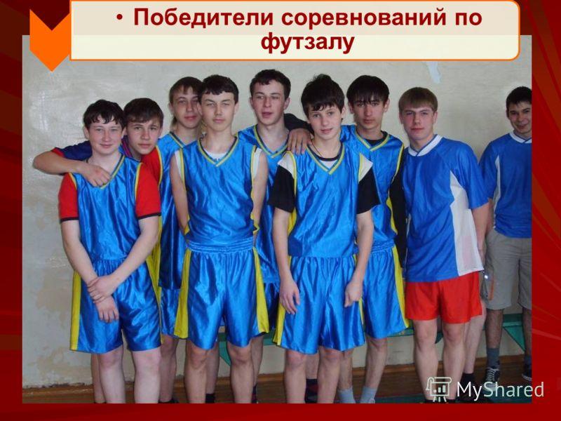 Победители соревнований по футзалу