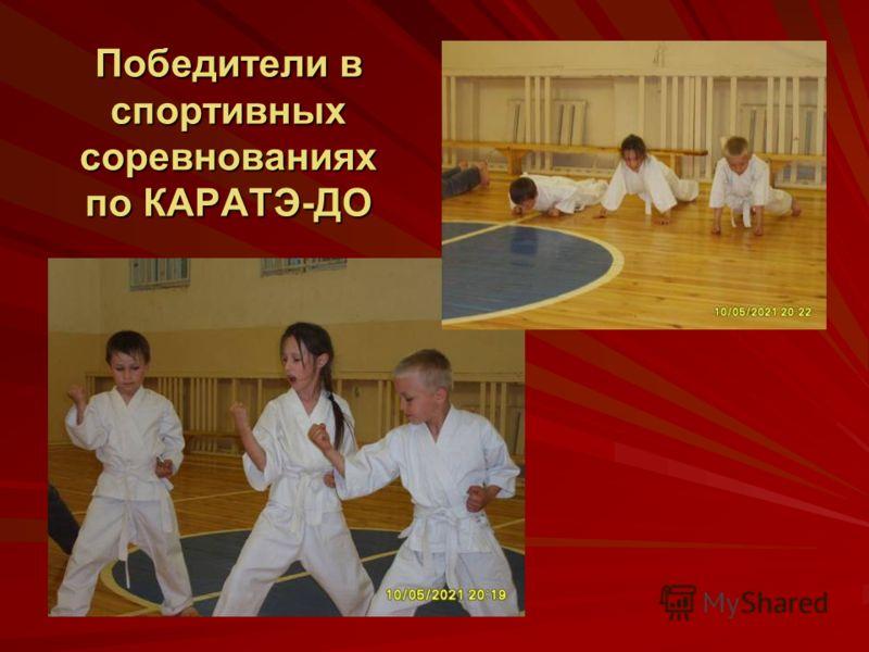 Победители в спортивных соревнованиях по КАРАТЭ-ДО