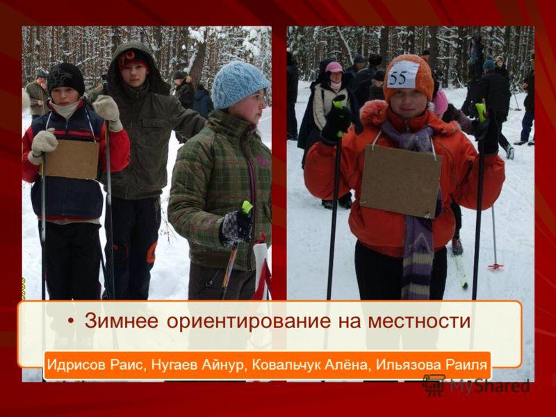 Зимнее ориентирование на местности Идрисов Раис, Нугаев Айнур, Ковальчук Алёна, Ильязова Раиля