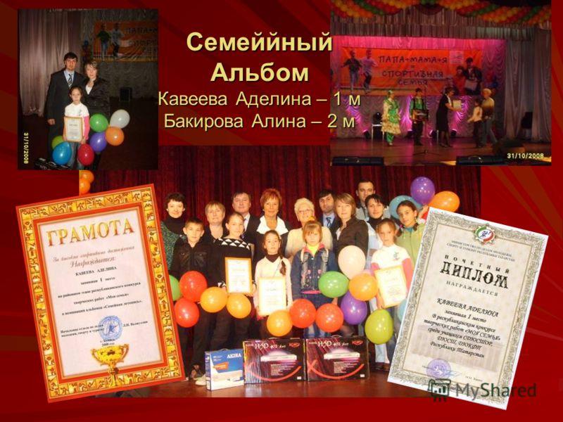 Семеййный Альбом Кавеева Аделина – 1 м Бакирова Алина – 2 м
