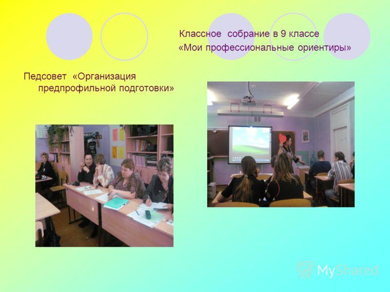 Классное собрание в 9 классе «Мои профессиональные ориентиры» Педсовет «Организация предпрофильной подготовки»