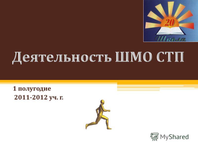 1 полугодие 2011-2012 уч. г.