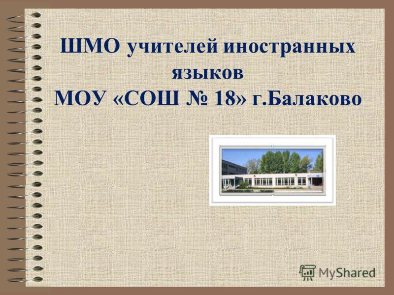 ШМО учителей иностранных языков МОУ «СОШ 18» г.Балаково