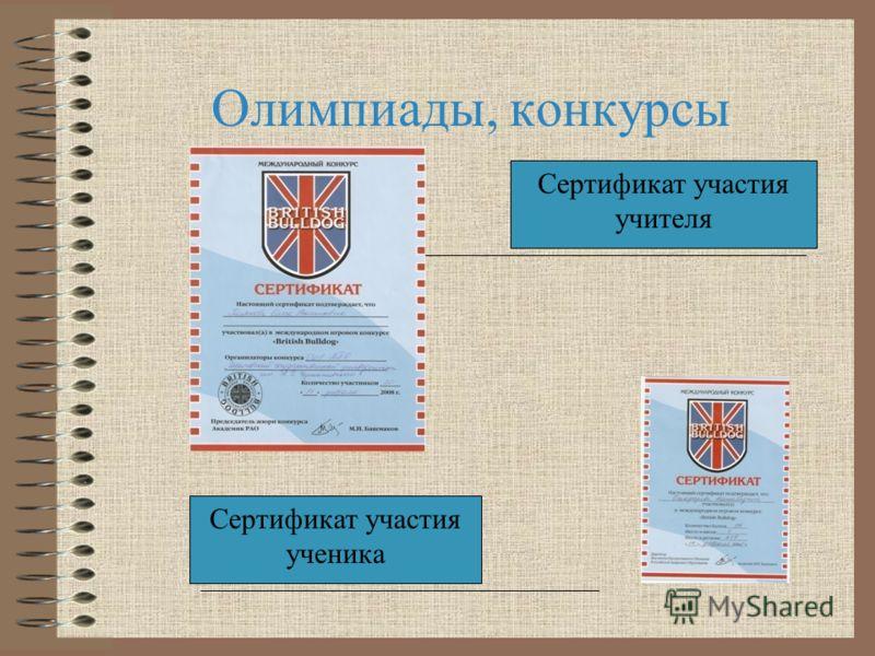 Олимпиады, конкурсы Сертификат участия учителя Сертификат участия ученика