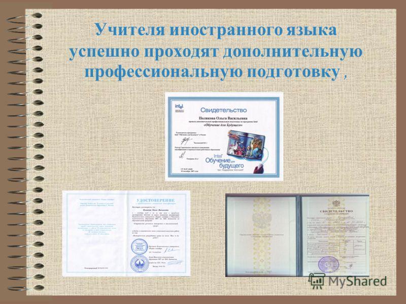 Учителя иностранного языка успешно проходят дополнительную профессиональную подготовку,