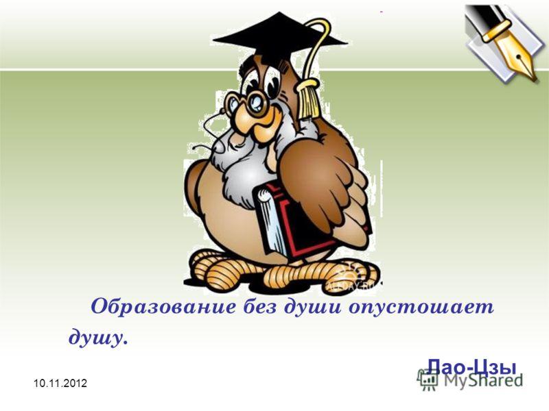 Образование без души опустошает душу. Лао-Цзы