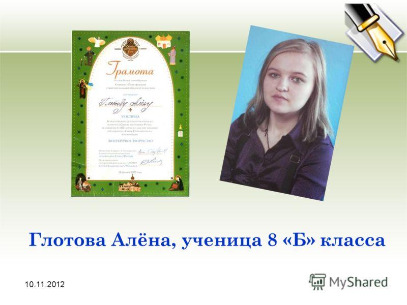 10.11.2012 Глотова Алёна, ученица 8 «Б» класса