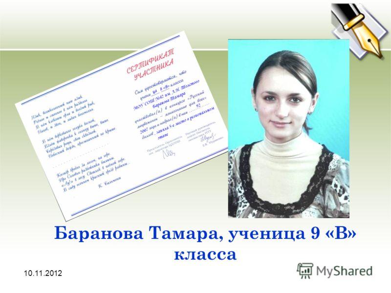 10.11.2012 Баранова Тамара, ученица 9 «В» класса