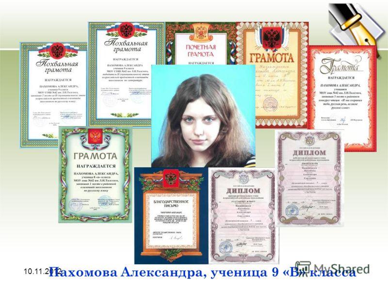 10.11.2012 Пахомова Александра, ученица 9 «В» класса