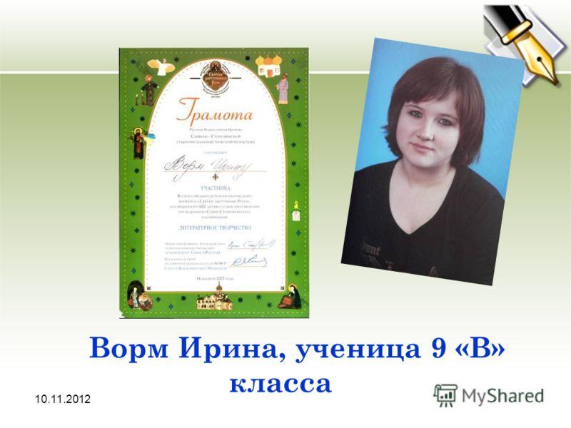 10.11.2012 Ворм Ирина, ученица 9 «В» класса