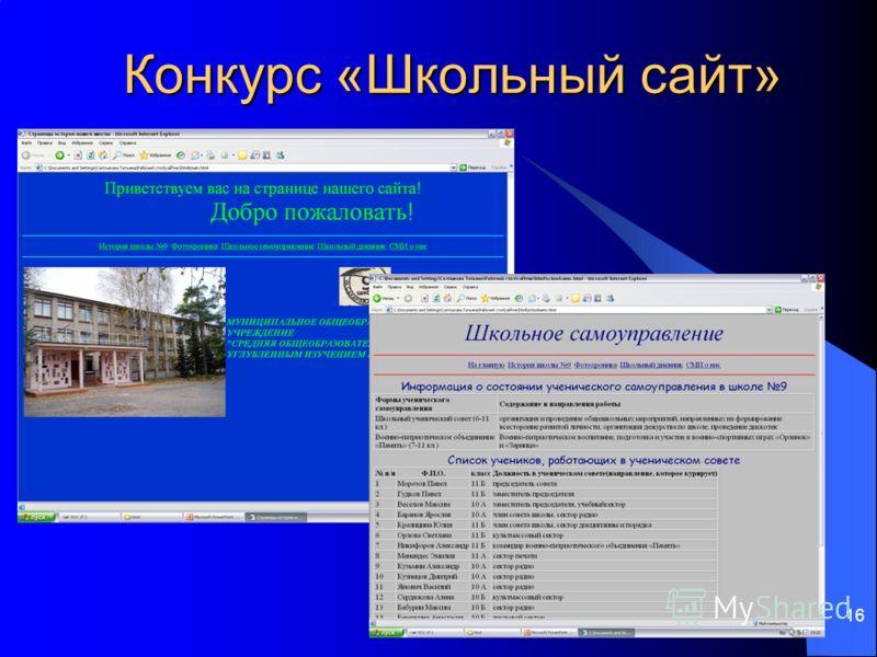 16 Конкурс «Школьный сайт»
