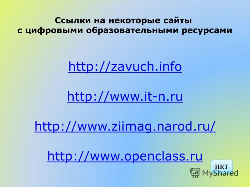 http://zavuch.info http://www.it-n.ru http://www.ziimag.narod.ru/ http://www.openclass.ru Ссылки на некоторые сайты с цифровыми образовательными ресурсами ИКТ