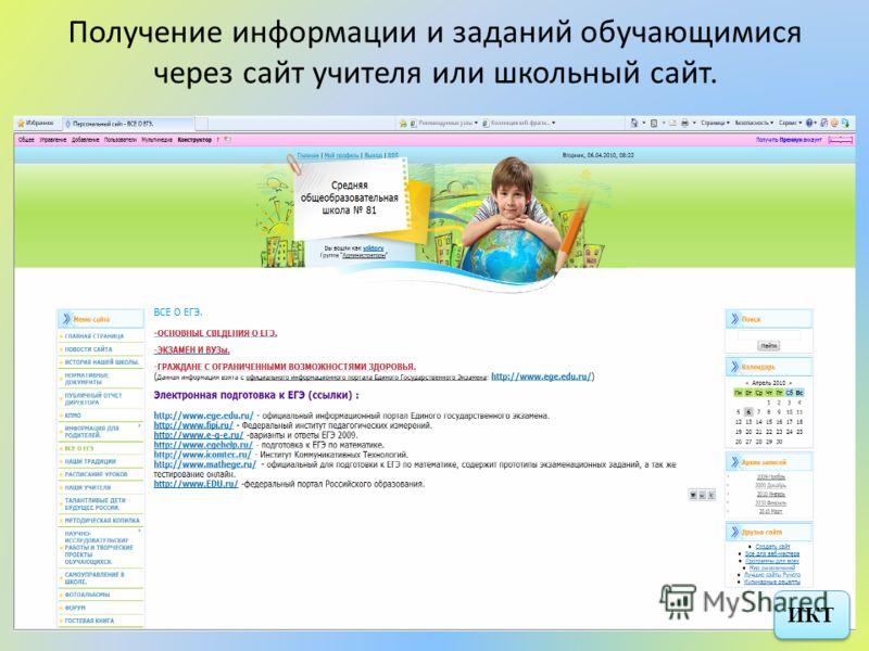 Получение информации и заданий обучающимися через сайт учителя или школьный сайт. ИКТ