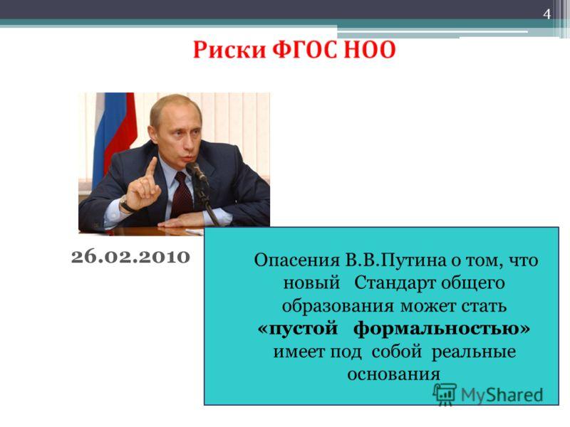 26.02.2010 Опасения В.В.Путина о том, что новый Стандарт общего образования может стать «пустой формальностью» имеет под собой реальные основания 4