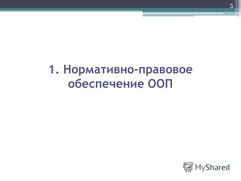 1. Нормативно-правовое обеспечение ООП 5