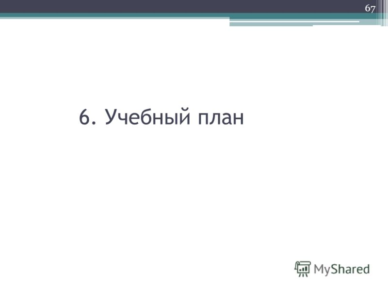 6. Учебный план 67
