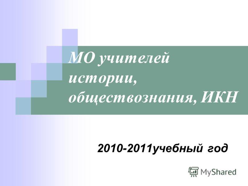 МО учителей истории, обществознания, ИКН 2010-2011учебный год