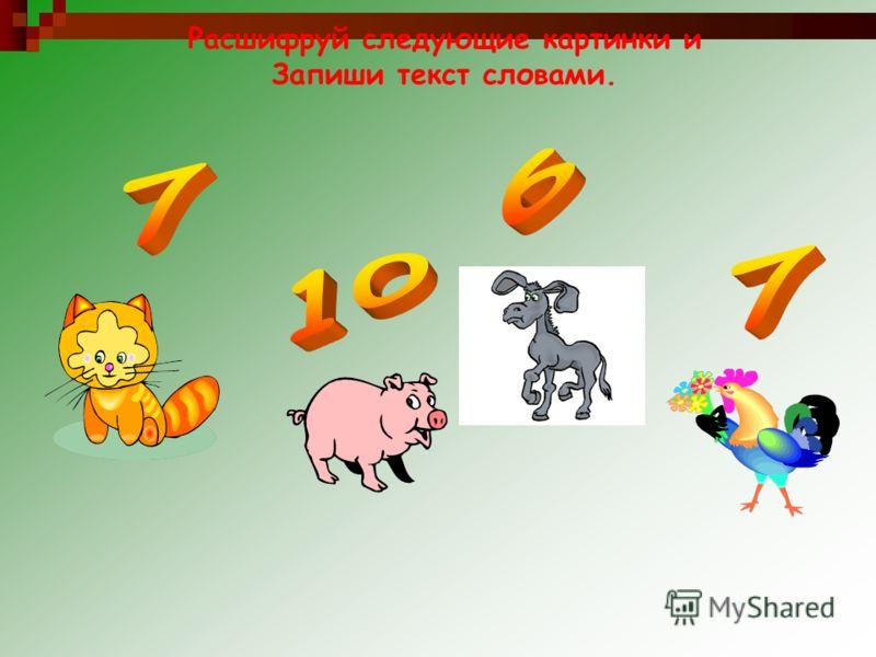 Если ты называешь по-английски не один, а несколько предметов или живых существ, не забывай добавлять в конце слова звуки [s], [z] или [iz].