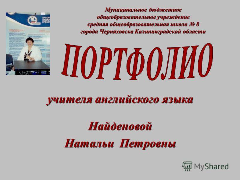 Муниципальное бюджетное общеобразовательное учреждение средняя общеобразовательная школа 8 города Черняховска Калининградской области учителя английского языка Найденовой Натальи Петровны