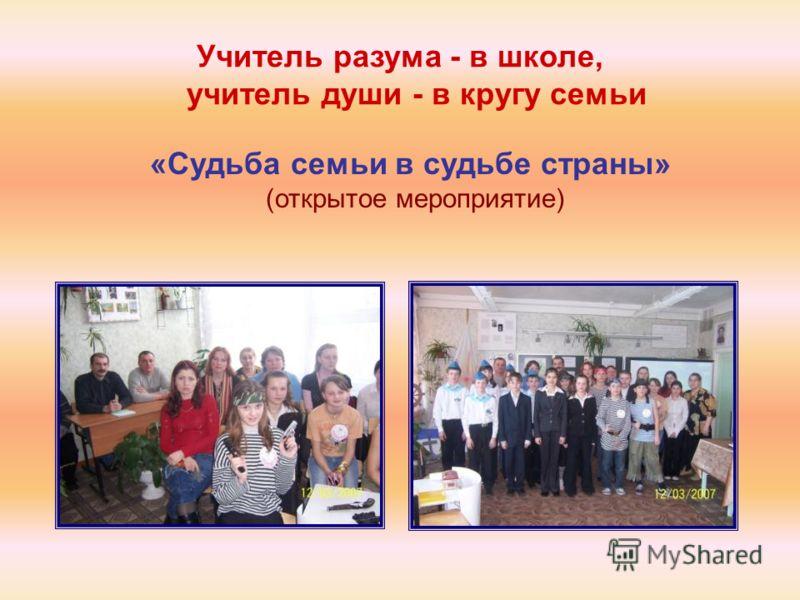 Учитель разума - в школе, учитель души - в кругу семьи «Судьба семьи в судьбе страны» (открытое мероприятие)