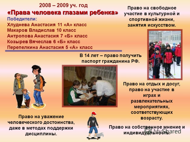 Право на отдых и досуг, право на участие в играх и развлекательных мероприятиях, соответствующих возрасту. Право на собственное мнение и индивидуальность. Право на свободное участие в культурной и спортивной жизни, занятия искусством. Право на уважен