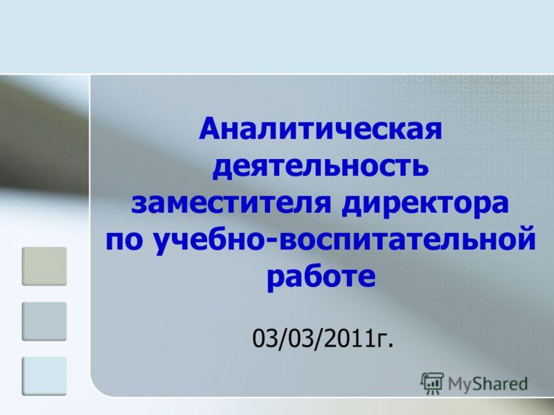 Аналитическая деятельность заместителя директора по учебно-воспитательной работе 03/03/2011г.