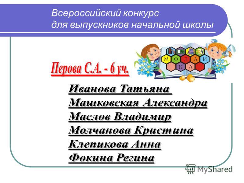 Всероссийский конкурс для выпускников начальной школы