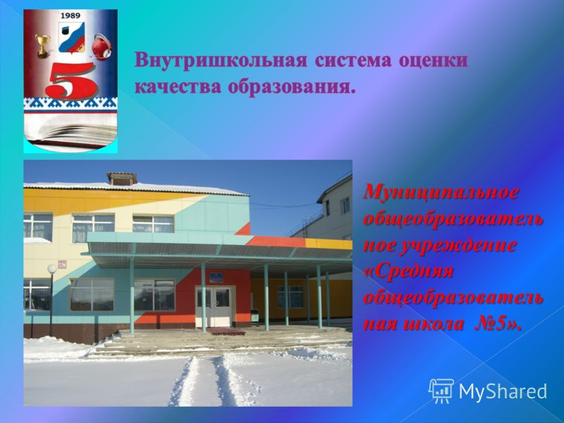 Муниципальное общеобразователь ное учреждение «Средняя общеобразователь ная школа 5».
