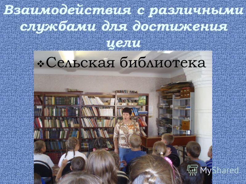 Взаимодействия с различными службами для достижения цели Сельская библиотека