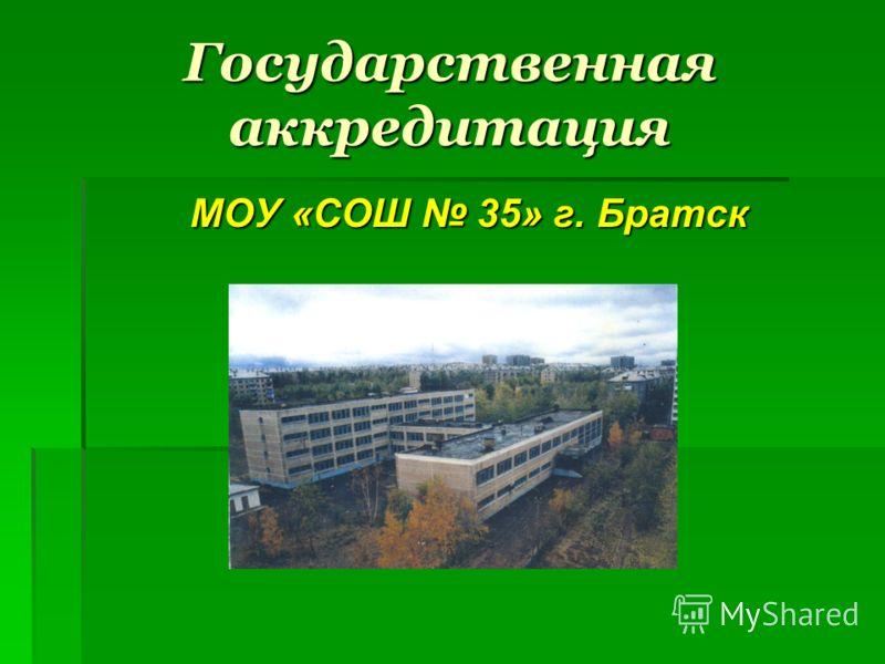 Государственная аккредитация МОУ «СОШ 35» г. Братск