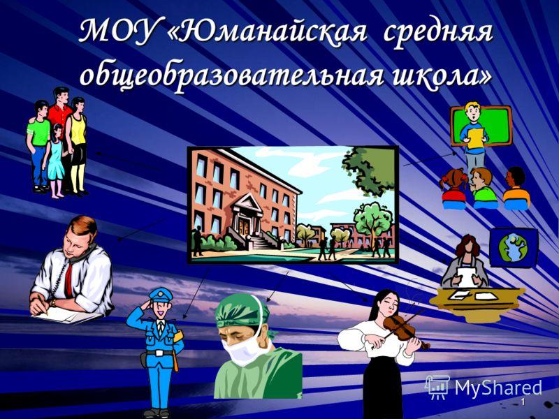 1 МОУ «Юманайская средняя общеобразовательная школа»