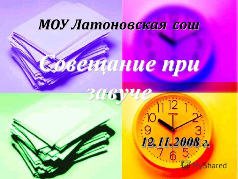 Совещание при завуче 12.11.2008 г. МОУ Латоновская сош