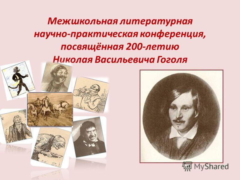 Межшкольная литературная научно-практическая конференция, посвящённая 200-летию Николая Васильевича Гоголя