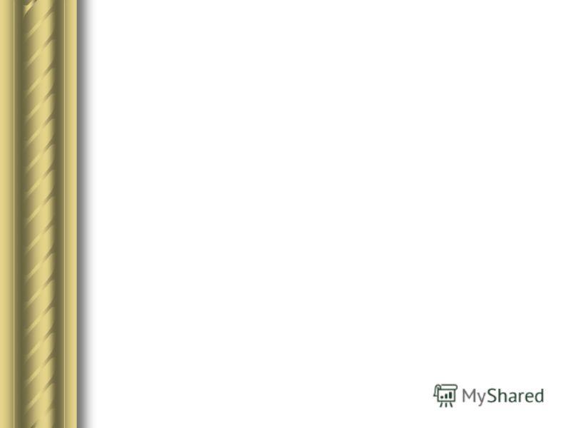 Программно-методическое обеспечение УВП инновационной работы Внедрение: Использование учителями методики определения своих профессиональных качеств( авторитарности-сотрудничества, универсальности-прагматичности, развивающей и обучающей силы урока) Ис
