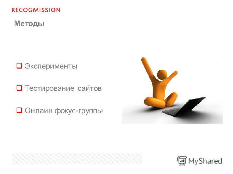 Методы Эксперименты Тестирование сайтов Онлайн фокус-группы