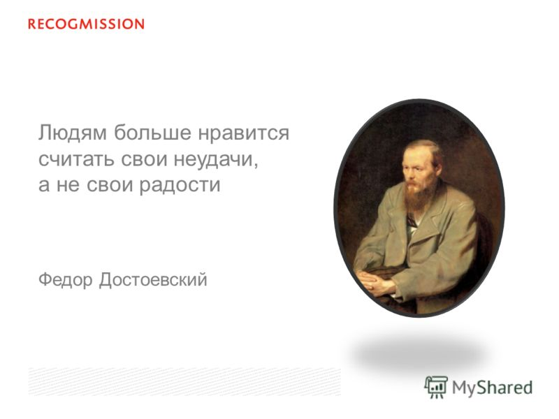 Людям больше нравится считать свои неудачи, а не свои радости Федор Достоевский